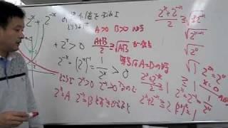 FCS数学教室/式と証明【相加相乗】