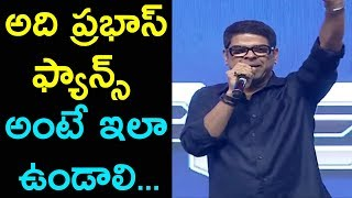 Murali Sharma Speech At Saaho Pre Release Event | Prabhas, Shraddha Kapoor, Sujeeth
