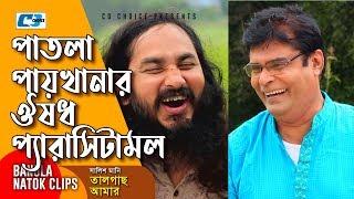পাতলা পায়খানার ঔষধ প্যারাসিটামল ! Bangla Funny Scene
