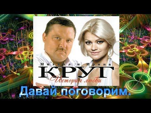 Михаил и Ирина Круг: Давай поговорим. 2018 г.