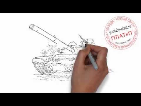 Видео как нарисовать танк Т-90