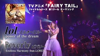 Lol エルオーエル Beverly ビバリー アニメ Fairy Tail Op Edテーマ Spot