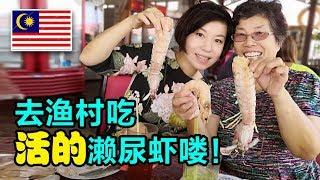32 中国人在大马生活:每次带国内朋友去吃的濑尿虾【马来西亚槟城】