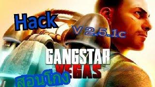 สอนโกง gangstar vegas 2.5.1c โกง + เงิน + เพชร + กุญแจ + ยศ VIP IV