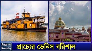 বরিশাল জেলা /Barisal District- জেলা পরিচিতি