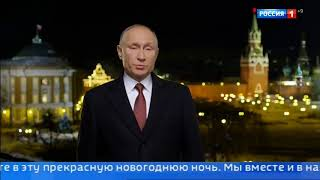 Новогоднее обращение президента России Владимира Путина 2018