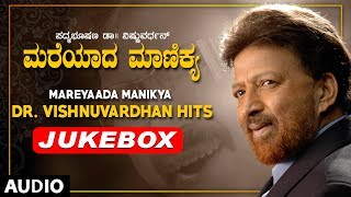 Mareyaada Manikya Dr. Vishnuvardhan Hits Jukebox | Vishnuvardhan hit songs | Kannada Old Songs