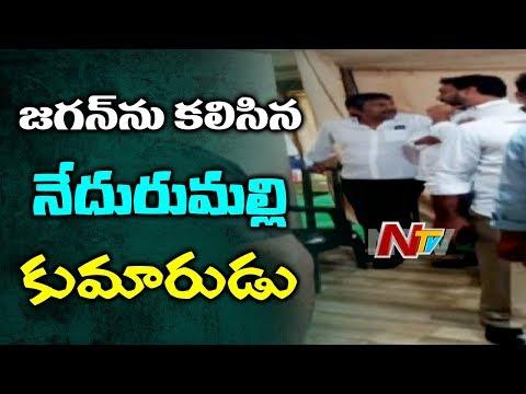 Nedurumalli Janardhana Reddy Son Ramkumar Reddy Meets YS Jagan | NTV