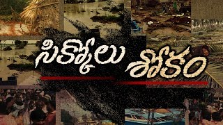 The Fourth Estate | Titli Cyclone Victims - 15th October 2018
