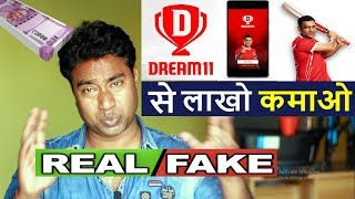 Dream 11 Fantasy Cricket Game | Earn Lakhs of money  | Real or Fake ! The IPL Truth