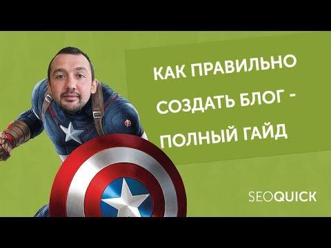 Как создать свой блог | SEOquick 2018