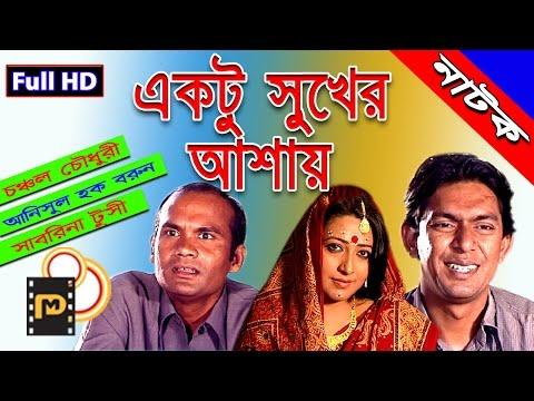 Bangla Natok Ekto Sukher Ashi (একটু সুখের আশায়) Bangla Natok 2017| Full HD 1080p |Chanchal Chowdhury