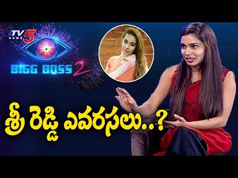 శ్రీ రెడ్డి తో నాకు పోలికా..? | Bigg Boss Telugu 2 | TV5 News