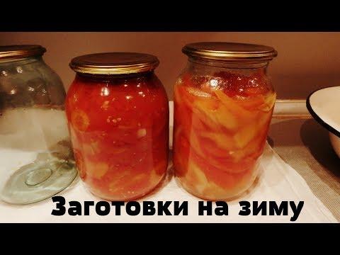 Острая закуска из овощей. 2 рецепта. Заготовки на зиму. Все просят рецепт