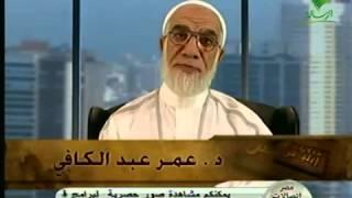 أخطر مذكرات - مذكرات إبليس لفضيلة الشيخ الدكتور عمر عبد الكافي - الحلقة 1