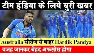 Australia के खिलाफ Hardik Pandya पूरी Series से बाहर, India के लिए बेहद बुरी खबर