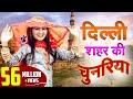 Shivani New Dance VIdeo !! दिल्ली शहर की चुनरिया !! Ledies Lokgeet !! Shivani Ka Thumka thumbnail