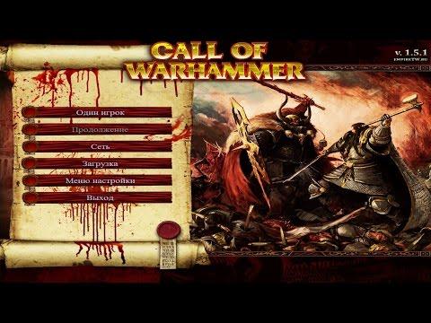 Скачать игру Call Of Warhammer Total War через торрент
