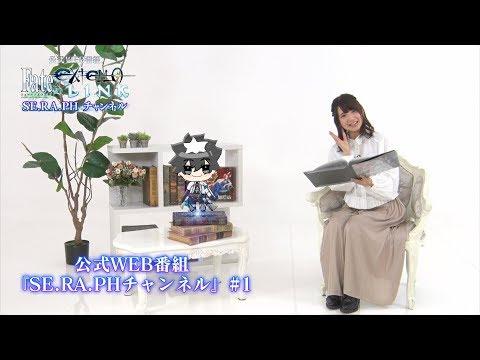 【公式】WEB番組『Fate/EXTELLA LINK SE.RA.PHチャンネル』#1 (03月15日 07:45 / 14 users)