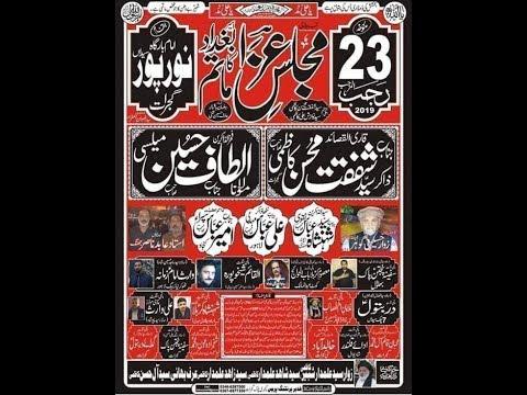 ???? Live Majlis-e-Aza | 31 March 2019 | Noor Pur Syedan Gujrat ( www.Gujratazadari.com )