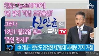 신인균, 채널A 출연정지 이유! 언론탄압? (★끝까지 봐주세요!)