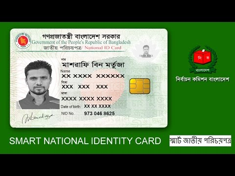 national id cards essay