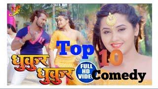 Kheshari Lal Yadav | Top 10 Comedy Scenes | khesari lal new comedy |