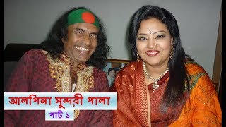 আলপিনা সুন্দরী পালা || Abdul Kuddus Boyati New Pala Gaan 2017