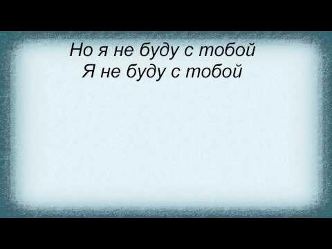 текст песни секс без перерыва: