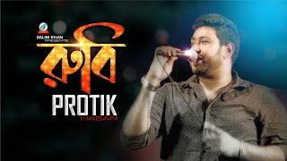 Rubi - Protik Hasan   Sangeeta official