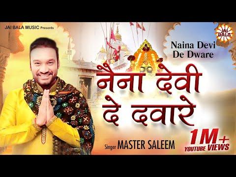 Naina Devi De Dware punjabi Devi Bhajan By Master Saleem video