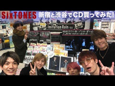 SixTONES -CDショップでデビューシングル買ってみた!!