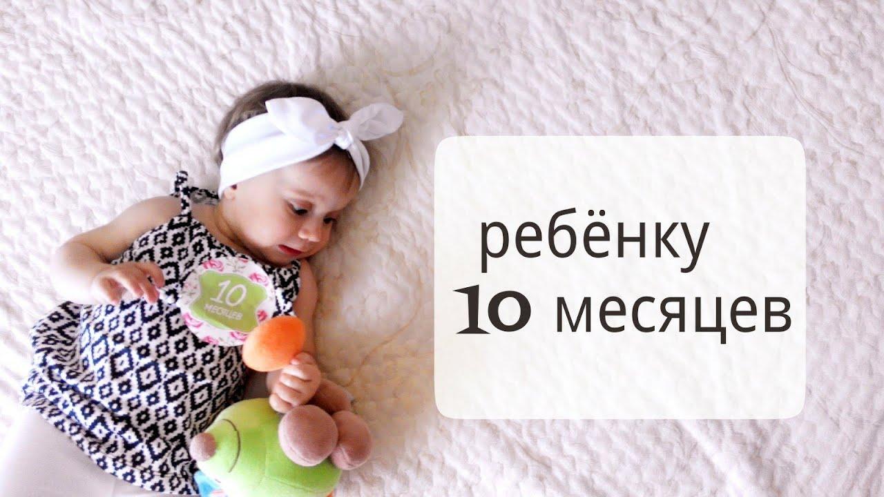 10 месяцев ребёнку открытки 70