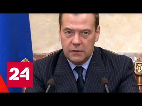 Заседание правительства России. Полное видео
