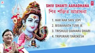 Download SHIV SHAKTI ARADHANA PART 2 BENGALI SHIV BHAJANS BY DALIA [FULL AUDIO SONGS JUKE BOX] 3Gp Mp4