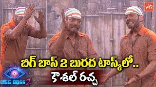 Big Boss 2 - Kaushal Manda Hungama In Mud Task | Bigg Boss Season 2 Telugu - Nani