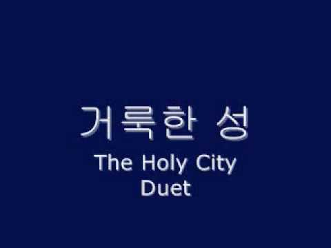 거룩한 성 (The HolyCity)  이중창