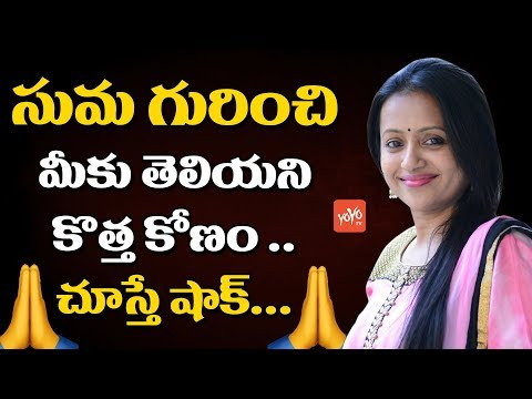Shocking Facts About Anchor Suma | Rajeev Kanakala | Tollywood | YOYO TV Channel