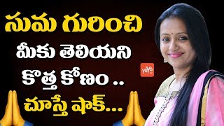 Shocking Facts About Anchor Suma | Rajeev Kanakala | Tollywood