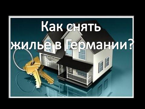 Видео как выбрать жилье
