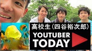 高校生YouTuberという選択。裕次郎 yotsuyaさんとコラボ!【塗りつぶせ】