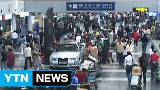"""중국을 떠나는 부자들, 이유는 """"그냥 싫어"""" / YTN"""
