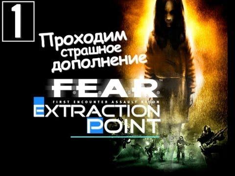 F.E.A.R. Extraction Point Прохождение - [Серия 1]