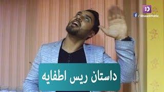 فکاهی - داستان ریس اطفاییه /  Stand Up Comedy - The story of fire fighter director