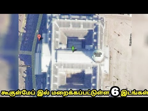 Google Mapஇல் மறைக்கப்பட்ட 6 மிரளவைக்கும் இடங்கள் | 6 Places Google Earth Is Hiding From You |