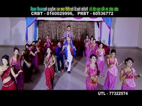 Mero Ta Budda Aadha  New Hit Teej Song By  Ram Thapa,uma Shrestha & Purnakala B.c - Dhital Films video
