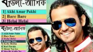 Baula Ashik 2013 Bangla Full Album Song বাউলা gaan