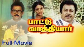 Paattu Vaathiyar Tamil Full Movie : Ramesh Aravind, Ranjitha, Jai Shankar