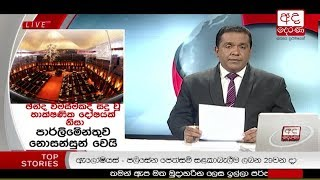Ada Derana Late Night News Bulletin 10.00 pm - 2018.03.23