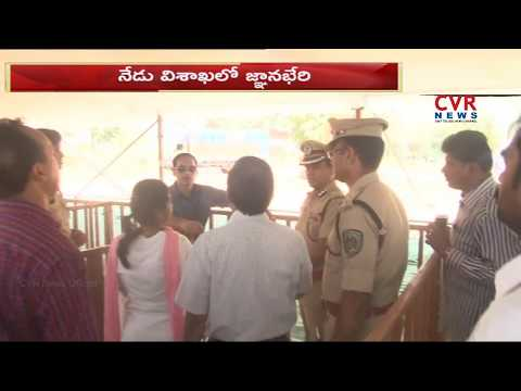 CM Chandrababu to address Jnana Bheri in Visakhapatnam  | CM to interact with AU Students | CVR News